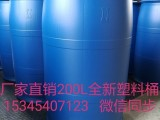 青海泓泰200L塑料桶生产厂家
