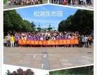 东莞松山湖周边趣味团建拓展培训基地松湖生态园