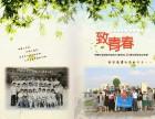桂林相册制作同学录聚会相册视频,毕业纪念册制作