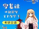 重庆日语培训 考研留学日语 零基础一站式直升日语培训