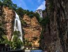 太原到太行山大峡谷旅游价格,5月较新山西太行山大峡谷旅游预订