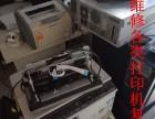 专业维修各类打印机复印机,上门加碳粉