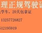 吴忠考驾照本有丰富带教经验的教练教学