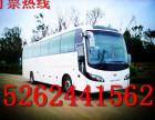 深圳到绵阳的汽车客车大巴查询15262441562