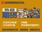 天津商品期货配资正规平台全国排名?