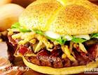 炸鸡汉堡培训免加盟费汉堡连锁店汉堡连锁加盟