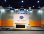 福田演播室制作 声学制作 光学制作 蓝翔制作 虚拟演播室装修