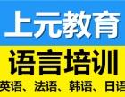 嘉兴日语培训班-嘉兴南湖日语培训小课堂