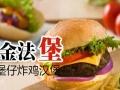 【阿堡仔炸鸡汉堡】汉堡店加盟能赚多少钱/加盟多少钱