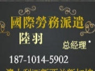 北京AAA(出国)护士家政普工技工(劳务)正规办理