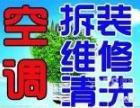 闽侯大学成空调拆装 上街空调清洗 加氨 维修技术较