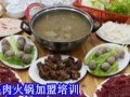 牛肉火锅店加盟,深圳创富正宗潮汕牛肉火锅加盟培训