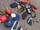 长寿区桃花开锁换锁,汽车遥控钥匙,锁具批发,家电维修