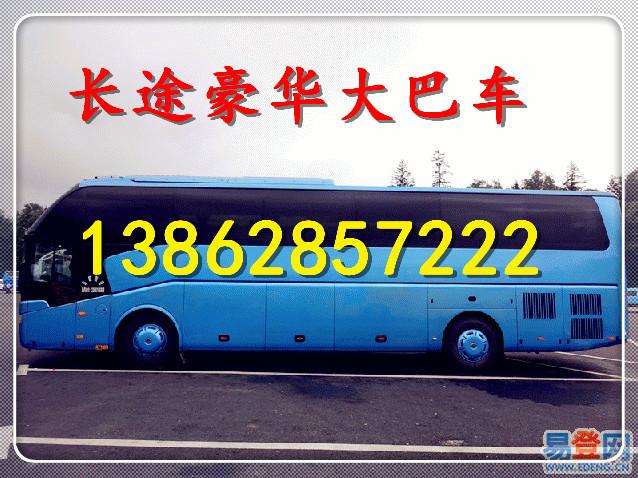 乘坐%南通到南充的直达客车13862857222长途汽车哪里发车