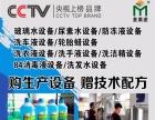 玻璃水 防冻液 洗衣液 设备厂家金美途