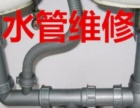 温州专业维修浴室水管水龙头面盆软管安装马桶水箱正