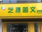 嘉兴艺捷图文