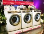 郑州二七区海尔洗衣机售后维修服务电话6335133l