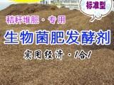生物菌肥的使用方法和注意事项