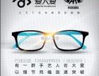 青岛市爱大爱手机眼镜哪里有卖的?真的能防近视吗