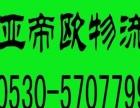 菏泽到济南、泰安、济宁、临沂、青岛物流专线