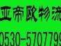 菏泽到郑州、焦作、洛阳物流专线