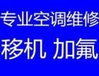 常平 黄江空调维修 空调销售安装 空调加雪种 空调清洗保养