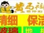 扬州开荒保洁、日常保洁、地毯清洗石材养护、甲醛治理
