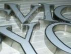 承接大型户外广告、水晶字、PVC字、装饰板雕刻