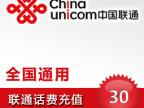 全国联通30元 中国联通30元 手机话费30元 手机充值30元 闪电发货
