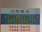李阿姨家政服务、二十年专业卫生
