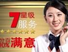 欢迎访问-天津澳柯玛热水器各区售后服务受理电话中心