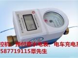广西智能电表IC卡水表厂家智能电表哪家好IC卡水表多少钱
