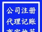 清远代理记帐 报税 整理旧帐 公司注册 香港公司