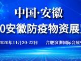 2020安徽防疫物资展
