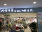 母婴用品加盟店排名 全国知名母婴店连锁品牌 海外秀