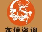 潮州无地址注册公司 注册公司找龙信