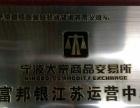 宁波大宗江苏运营中心诚招281会员居间