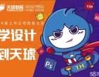 天津和平区平面设计培训班要多少钱 限时特惠+包学会