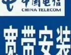 常熟电信宽带安装20兆,50兆,100兆,200