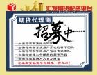 连云港汇发网正规恒指期货配资平台3000元起配-免费加盟!