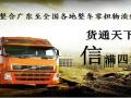 中山三角物流公司 货运公司 运输公司 托运公司 中山全国物流