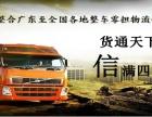 中山到全国物流专线公司-广州专线供应商欢迎洽谈!