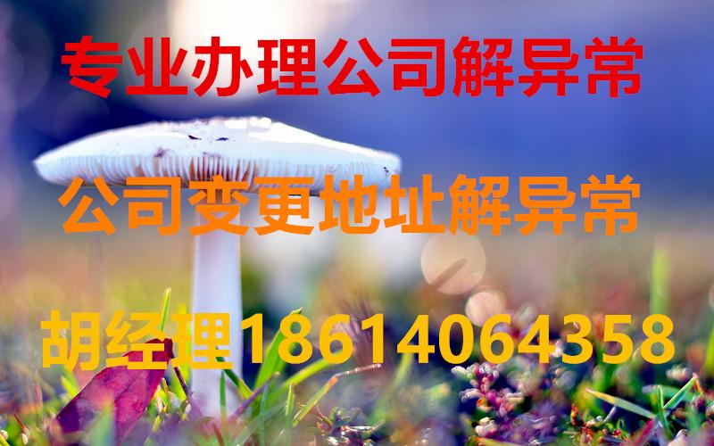 加急办理朝阳公司进入异常变更公司地址朝阳解决吊销转注销