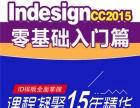 绍兴华绘云教育indesign软件画册排版设计班