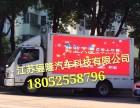 江苏骊隆led广告车 宣传车 流动舞台车配置和价格