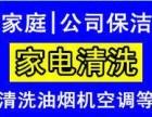 南京家用商用家电清洗油烟机,空调等服务全市区
