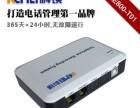 科镁1路USB电话录音盒 录音盒 电话录音设备