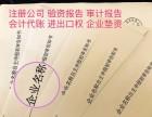 江岸区 沿江大道 会计代账公司 出验资报告 出审计报告