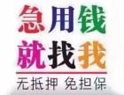 郑州惠济急用钱贷款 身份证当场下款 无抵押无担保